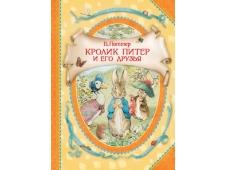 Поттер Б. Кролик Питер и его друзья (ВГуС)
