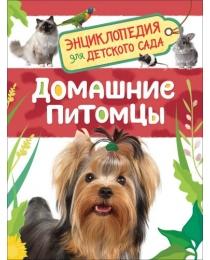Домашние питомцы (Энциклопедия для детского сада)