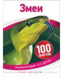 Змеи (100 фактов)