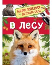 В лесу (Энциклопедия для детского сада)
