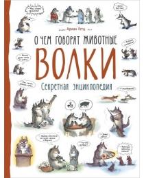 Волки (О чем говорят животные. Секретная энцикл.)