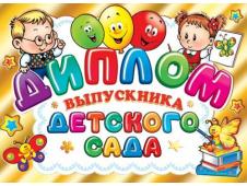 3-21-137А ДИПЛОМ выпускника детского сада