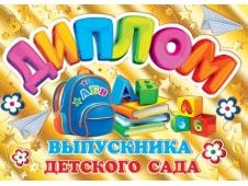 3-21-139А ДИПЛОМ выпускника детского сада