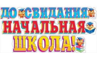 Плакаты, гирлянды, оформление Выпускной