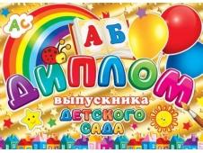 3-21-161А ДИПЛОМ выпускника детского сада