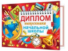 3-21-175А ДИПЛОМ выпускника начальной школы