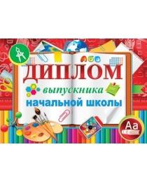 3-21-147А ДИПЛОМ выпускника начальной школы
