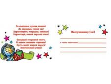 3-21-159А Диплом выпускника детского сада