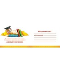 3-21-149А Диплом ВЫПУСКНИКА начальной школы