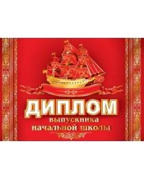 3-21-146А ДИПЛОМ выпускника начальной школы