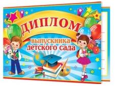 3-24-081А ДИПЛОМ выпускника детского сада