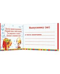 3-26-185А ДИПЛОМ выпускника 1 класса