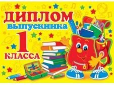 3-26-169А ДИПЛОМ выпускника 1 КЛАССА