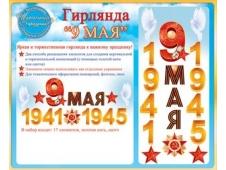 """Гирлянда """"9 Мая"""" 84.197"""