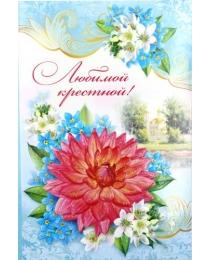 МИР ОТКРЫТОК 2-46 конгрев -прис, Любимой  крестной! 2-46-10632