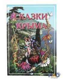 Сказки Крыма