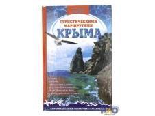 Туристическими маршрутами Крыма И.Русанов