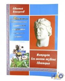 Библекс Митридат.Его именем названа Еваторияй/Белоусов Е.В./2013-208 с