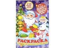 Раскраска А4 с наклейками 541-2 С Новым Годом! 27722