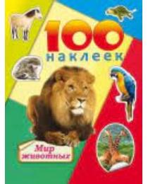 Альбом с наклейками А-5 100 наклеек Мир животных Н-1163