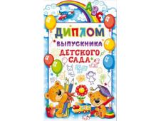 Диплом выпускника детского сада 41.369