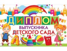 Диплом выпускника детского сада 41.353