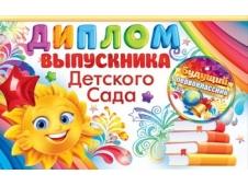 Диплом выпускника детского сада 41.354
