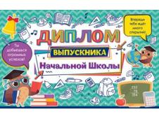 Диплом выпускника начальной школы 41.357