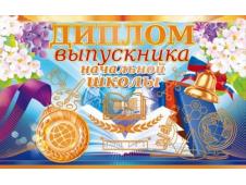 Диплом выпускника начальной школы 41.366