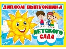 Диплом выпускника детского сада 042.314
