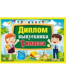 """Открытка-поздравление """"Диплом выпускника 1 класса"""" 042.360"""