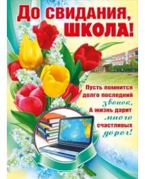 "Плакат ""До свидания, школа!"" 070.797"
