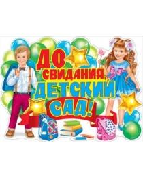 "Плакат ""До свидания, детский сад!"" 070.796"