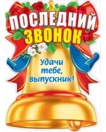 """Плакат """"Последний звонок"""" 070.794"""