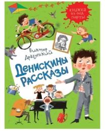 Драгунский В. Денискины рассказы (Книжка из-под парты)