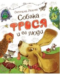 Лаврова С. Собака Фрося и ее люди (НДК)