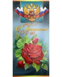 """ПРАЗДНИК 410- Двойная """"С праздником!"""" 6000015"""
