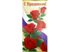 """ПРАЗДНИК 410- Двойная """"С праздником!"""" 6000030"""