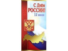 """ПРАЗДНИК 410- Двойная """"С Днем Росси!"""" 6000052"""