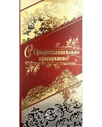 """ПРАЗДНИК 450- Евро фольга """"С профессиональным праздником!""""6000006"""