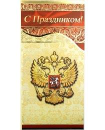 """ПРАЗДНИК 450-Евро- фольга б/т""""С праздником!"""" 6000034"""