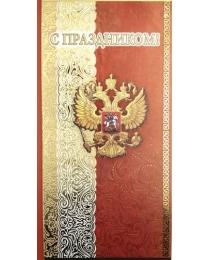 """ПРАЗДНИК 450-Евро- фольга б/т""""С праздником!"""" 6000042"""