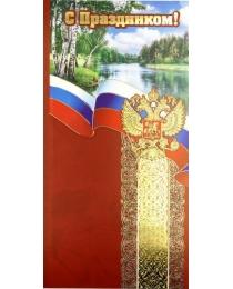 """ПРАЗДНИК 450-Евро-фольга б/т""""С праздником!"""" 6000049"""