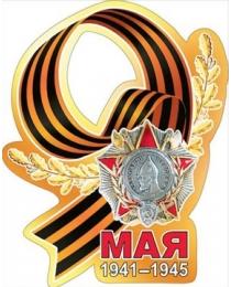 """Наклейка """"9 Мая"""" 080.682"""