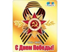 """Наклейка """"С Днем Победы!"""" 080.683"""
