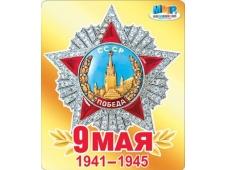 """Наклейка """"9 Мая"""" 080.686"""