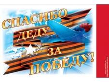 "Наклейка ""Спасибо деду за Победу!"" 88.058"