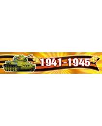 "Наклейка ""1941-1945"" 080.592"