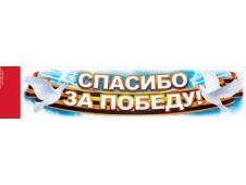 "Наклейка ""Спасибо за Победу!"" 88.063"