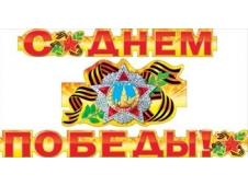 """Гирлянда """"С Днем Победы!"""""""